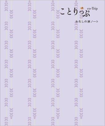 ことりっぷ わたしの旅ノート パープル