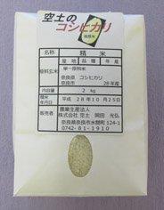 春日奥山米 コシヒカリ