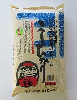 石川県 赤いダルマが目印 粒よりコシヒカリ 5kg