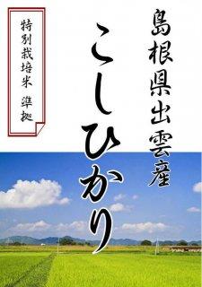 島根県 コシヒカリ 白米5kg