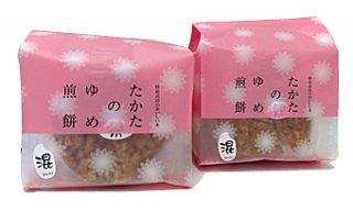 たかたのゆめ煎餅【ラミパック8枚入】