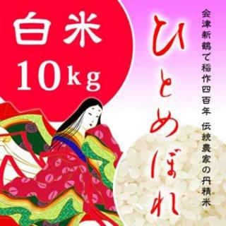 純精米 【会津米ひとめぼれ】(白米10kg)