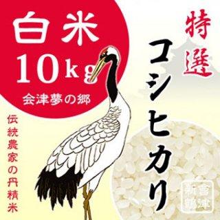 純精米 【会津米特選コシヒカリ】(白米10kg)