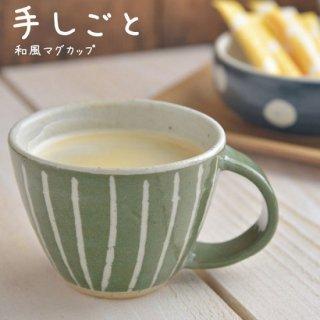 美濃焼  和風マグカップ (みどり  十草)