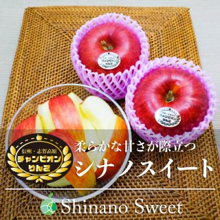 シナノスイート(りんご)贈答用・特選ランク 約3kg 長野県・志賀高原産
