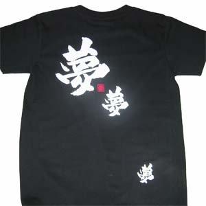 オリジナルTシャツ「夢」