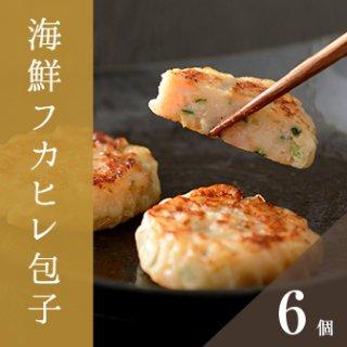 海鮮フカヒレパオズ(6個)
