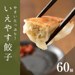 いえやす餃子(60個)