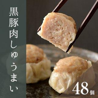 黒豚肉しゅうまい(48個)
