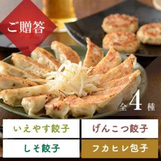 【贈答用/送料込】いえやすギフト 餃子3種・パオズ・詰め合わせセット(しそ)