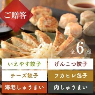 【贈答用/送料込】いえやすギフト 餃子3種、しゅうまい各種の詰め合わせセット(チーズ)