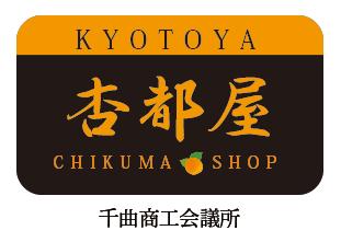 杏都屋〜KYOTOYA〜 信州千曲 特産品ショップ