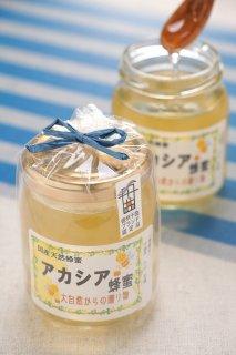 アカシア蜂蜜〜ヤマサン〜