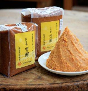 信州譽みそ 芳醇 1kg〜中島醸造(有)〜