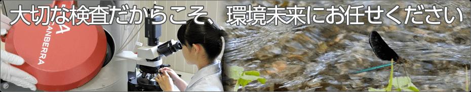 大切な検査だから環境未来にお任せください。環境未来WEB