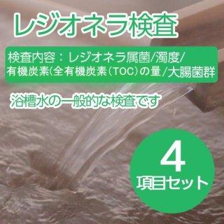 浴槽水4項目検査セット