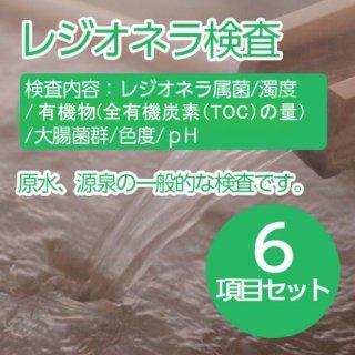 浴槽水6項目検査セット
