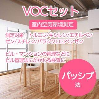 VOCセット