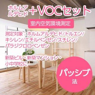 ホルムアルデヒド+VOCセット