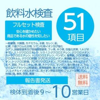 51項目水質検査セット