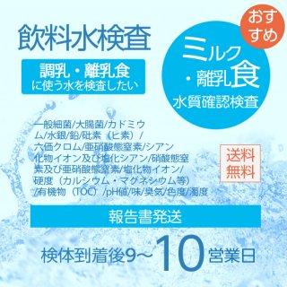 水質検査キット【ミルク・離乳食に使う水】
