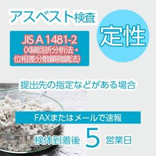 アスベスト検査【定性分析(JIS A 1481-2)】【通常納期】【建材】