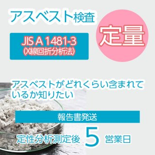 アスベスト検査【定量分析(JIS A 1481-3)】【建材】