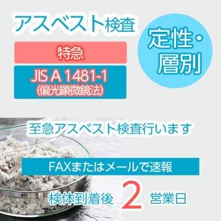 アスベスト検査【定性分析(JIS A 1481-1)】【建材】【特急検査】