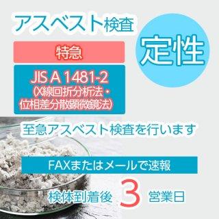 アスベスト検査【定性分析(JIS A 1481-2)】【建材】【特急検査】