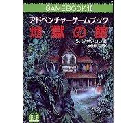 アドベンチャーゲームブック 地獄の館