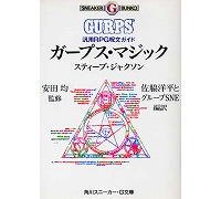 ガープス・マジック 汎用RPG呪文ガイド