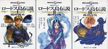 RPGリプレイ ロードス島伝説 (全3巻)セット