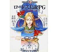 ロードス島RPG ベーシックルール