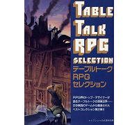 テーブルトークRPGセレクション