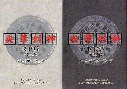 央華封神RPG 第三版 (プレイヤーブックとゲームマスターブックのセット)