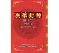 央華封神RPG 第三版 シナリオブック