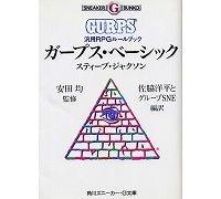 ガープス・ベーシック 汎用RPGルールブック