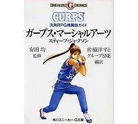ガープス・マーシャルアーツ 汎用RPG格闘技ガイド