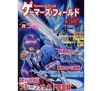 ゲーマーズ・フィールド 6月号 1998 JUN Vol.11