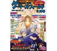 ゲーマーズ・フィールド 6月号 1999 JUN Vol.17
