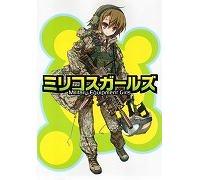ミリコスガールズ Military Equipment Girls