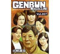 ゲンブン・マガジン Vol.007