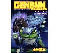 ゲンブン・マガジン Vol.009