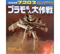 超時空要塞マクロス・プラモ名人大作戦 小学館名コーチ文庫プラモシリーズ1