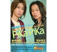 獣拳戦隊ゲキレンジャー パーフェクトファンブック Pika Pika