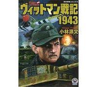 ヴィットマン戦記1943