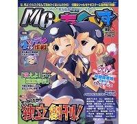 MC☆あくしず Vol.5