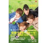 HERO VISION ヒーローヴィジョン Vol.44