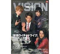 HERO VISION ヒーローヴィジョン Vol.54
