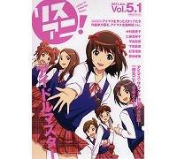 リスアニ! vol.5.1